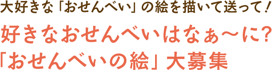亀田製菓 お菓子の詰め合わせセットプレゼント