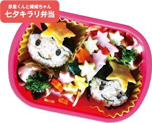 七夕キラリ弁当・にっこり弁当・おにぎり弁当