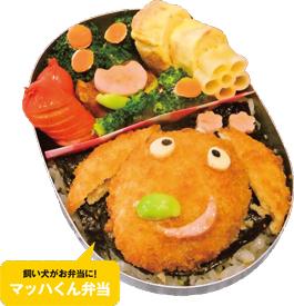 マッハくん弁当・お散歩弁当・園バス弁当