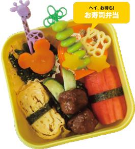 お寿司弁当・コアラ弁当・のぞき見弁当