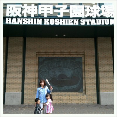甲子園で野球観戦(^^)/