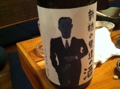 新橋の男達(おやじ)の酒
