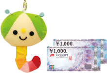 2000円分商品券&特製ムッピストラップ