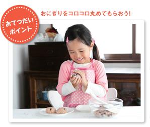季節の行事レシピ/おてつだいポイント