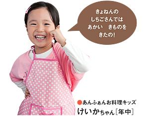 あんふぁんお料理キッズ/けいかちゃん[年中]