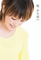 中澤裕子「子育ては「大変!」というより 喜びと楽しみの連続」   あんふぁんWeb