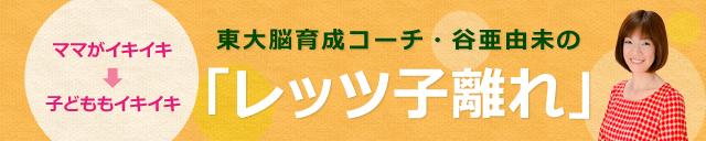 ママがイキイキ→子どももイキイキ 東大脳育成コーチ・谷亜由未の「レッツ子離れ」