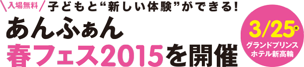 """3月25日(水)グランドプリンスホテル新高輪 入場無料 子どもと"""" 新しい体験""""ができる! あんふぁん春フェス2015を開催"""