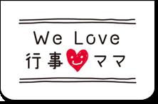 We Love 行事ママ