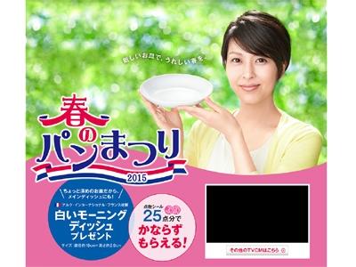 【ひとりごと】ヤマザキ春のパンまつり2015期間最終日