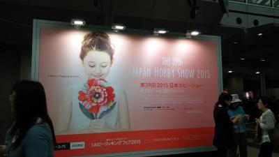 日本ホビーショーに行ってきました。1日目