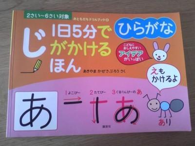 【入学準備】オススメ!「ひらがな」が(絵も!)書けるようになる本