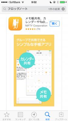 218☆nifty「(メモ・ToDoアプリ)フロッグノート」でスケジュール管理