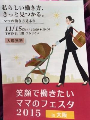 笑顔で働きたいママのフェスタin大阪