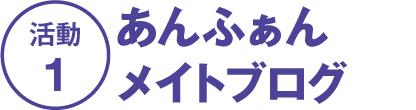 活動1 あんふぁんメイトブログ