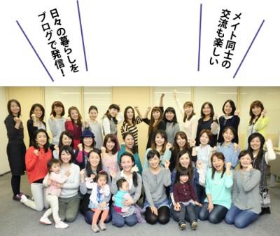 249☆あんふぁんメイト4期生募集!面接のコツ、メイトの活動のメリットなど
