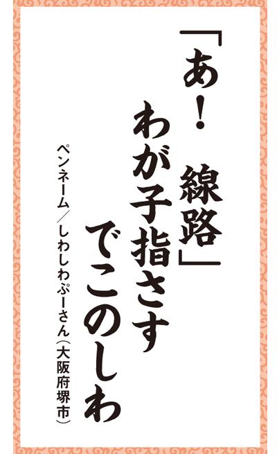 園児川柳大賞2015 ママ大賞
