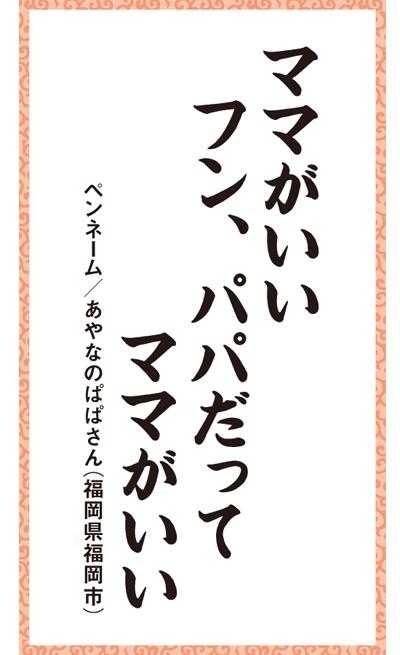 園児川柳大賞2015 パパ大賞
