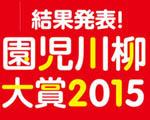 結果発表! 園児川柳大賞2015