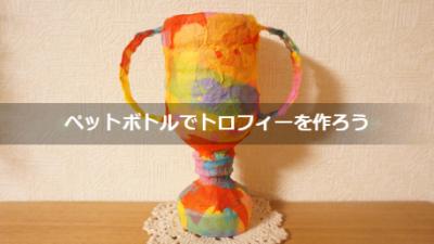 【動画】【DIY】ペットボトルトロフィーで卒園・進級のお祝い!