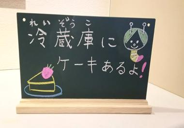 ミニミニ黒板で家族にメッセージ