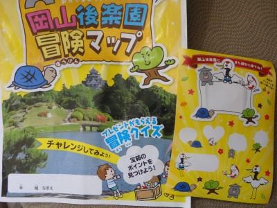 岡山後楽園、お得情報(2)子どもがもらえるプレゼント