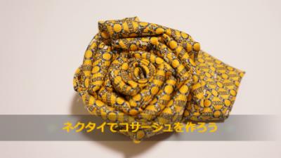 【動画】【DIY】卒入園・入学に!切らない縫わないネクタイコサージュ