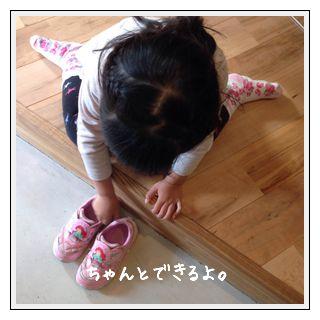 たった3分でできる!?子どもが自分から靴をそろえる工夫!