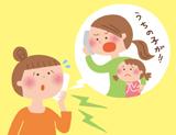 ママ友付き合いに大切なことは何?