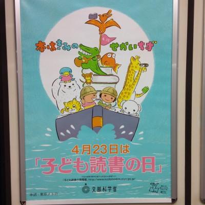 「本はきみの世界地図!」今日は何の日?子ども読書の日!