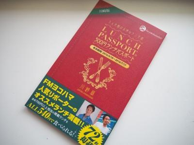 271☆ランチパスポート川崎版出ました♪&カフェデニムで「親子お花カフェ」