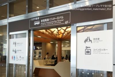【ディズニーリゾートへは車?電車?】バスタ新宿から高速バスでTDSへ!