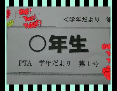 【小学校】PTA学年学級委員になりました!1年間がんばるZ!