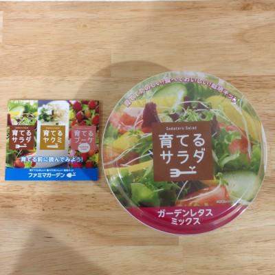 食育のヒントがコンビニに売ってた。ファミリーマートの「育てるサラダ」