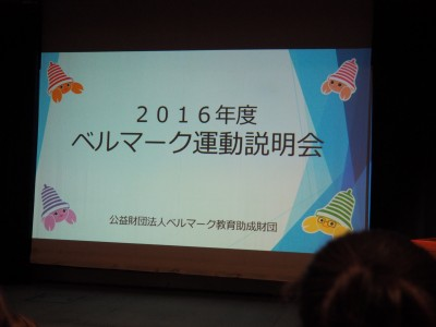 283☆学校や幼稚園のPTA・役員のお仕事「ベルマーク」と「ウェブベルマーク」