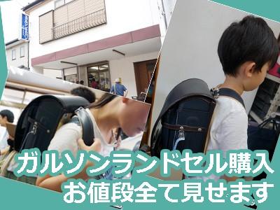 【入学準備】ガルソンランドセル決定!値段全て見せます!格安オーダー!