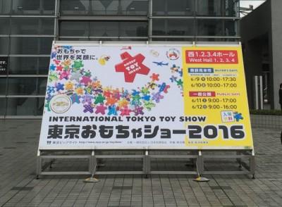 最新のおもちゃや欲しいおもちゃがいっぱい♪ 東京おもちゃショー2016