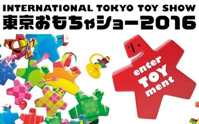 2016年最新おもちゃ☆東京おもちゃショー☆評価レポート
