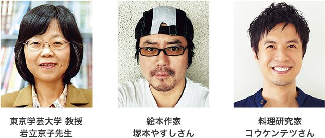 東京学芸大学 教授岩立京子先生 絵本作家塚本やすしさん 料理研究家コウケンテツさん