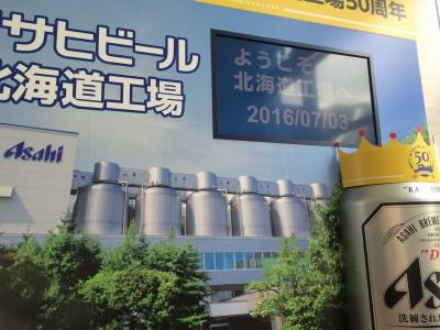 北海道(札幌・千歳)で3歳児と工場見学巡りをしてきました!