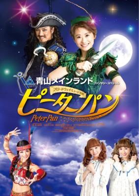 ミュージカル『ピーターパン』の稽古場を見学!