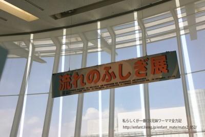 【日本科学未来館】自由研究・お祭りの出し物にも◎-流れのふしぎ展編-