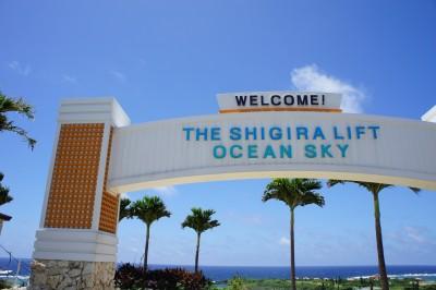 宮古島3日目。沖縄初のペアリフトと日本最南西端の温泉!★子連れ旅