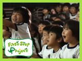 大阪音楽大学付属音楽幼稚園影 絵たいけん