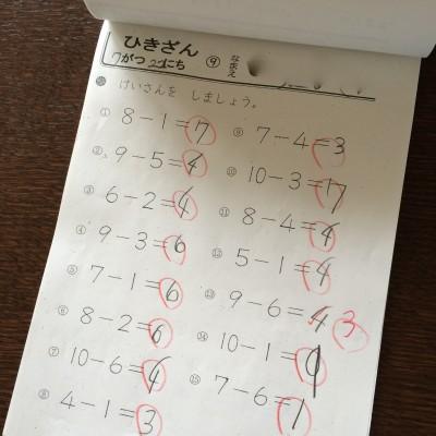 【9月】小学校の宿題は親の宿題?1年生初めての通知票