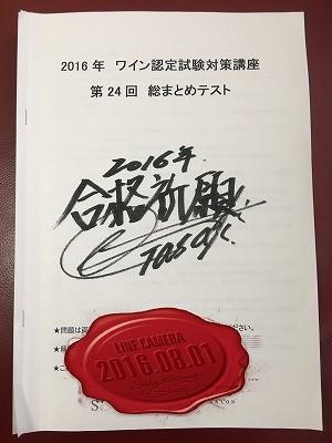 【資格】 ワインエキスパート 一次試験日が今月に!!
