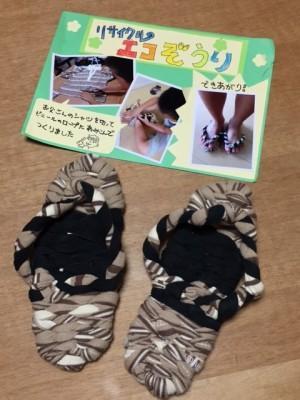 夏休みの自由研究・工作に!布ぞうりを編んでみました(^^)/