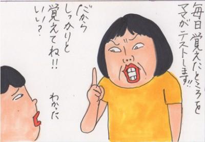 母、今さらながら都道府県を学ぶ