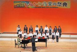 福島県 第20回 しらかわ音楽の祭典 第1部 市民音楽祭