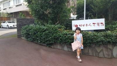 ☆夏休み☆子連れ突発温泉旅行♪湯河原へ♪